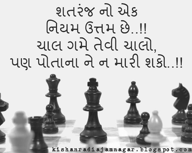 Gujarati Chess Quotes