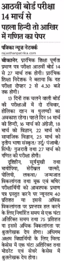 Rajasthan-8th-Board-Time-Table-2019