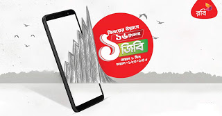 Robi victory day offer! 1 GB 16 Taka | Robi internet offer