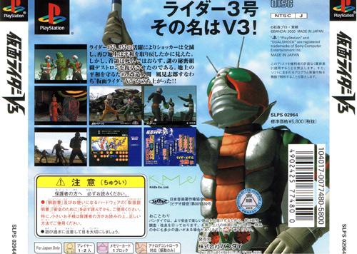 Download Game Kamen Rider V3 Ps1