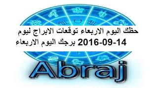 حظك اليوم الاربعاء توقعات الابراج ليوم 14-09-2016 برجك اليوم الاربعاء