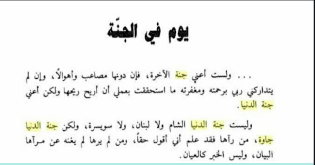 Syekh Ali Ath-Thantawi Mesir : Surga Dunia Itu Bukan Syam, Lebanon atau Swiss Tapi Jawa (Indonesia)