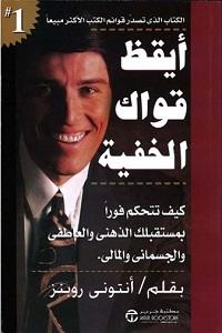 كتاب أيقظ قواك الخفية pdf - أنتوني روبنز