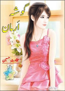 Gosha E Arman Episode 1 By Sakhawat Hussain