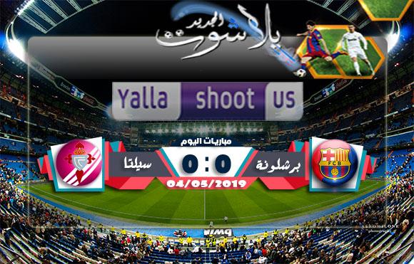 نتيجة مباراة برشلونة وسيلتا فيغو اليوم 04-05-2019 الدوري الاسباني