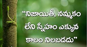 Telugu 100 best quotes