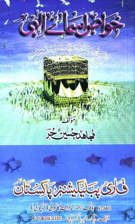 Khawas Isma Ul Husna Ism E Ilahi Urdu Islamic Amliyat Wazaif Book Free Download