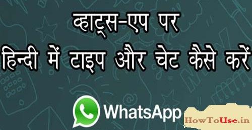 Type in Hindi With WhatsApp
