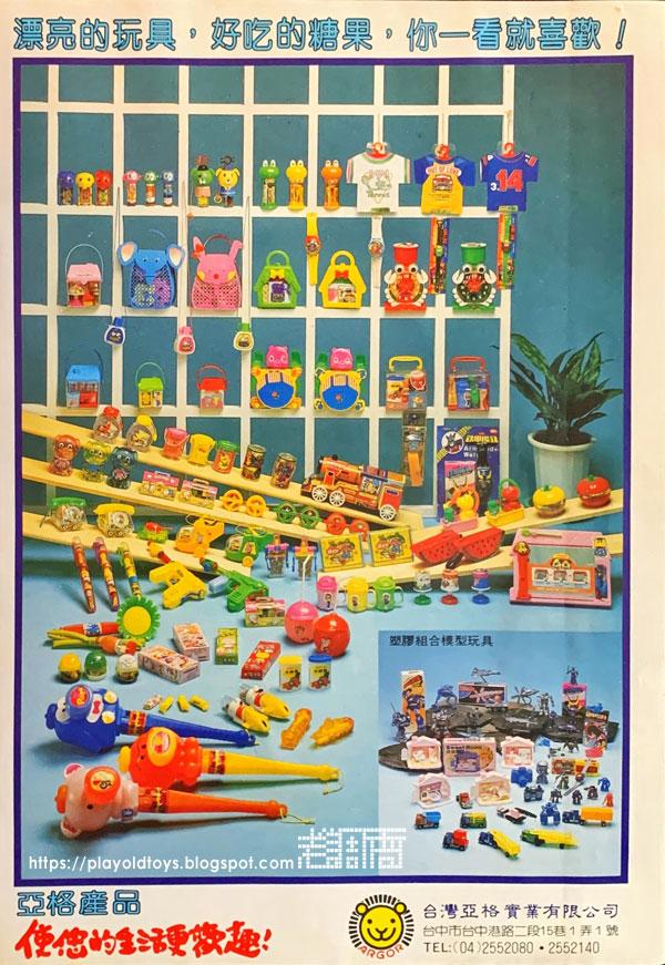 【亞格玩具】玩具目錄