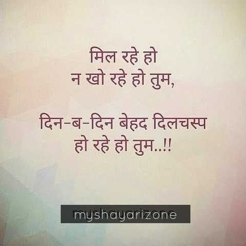 Sensitive Status Shayari Love SMS Wallpaper in Hindi