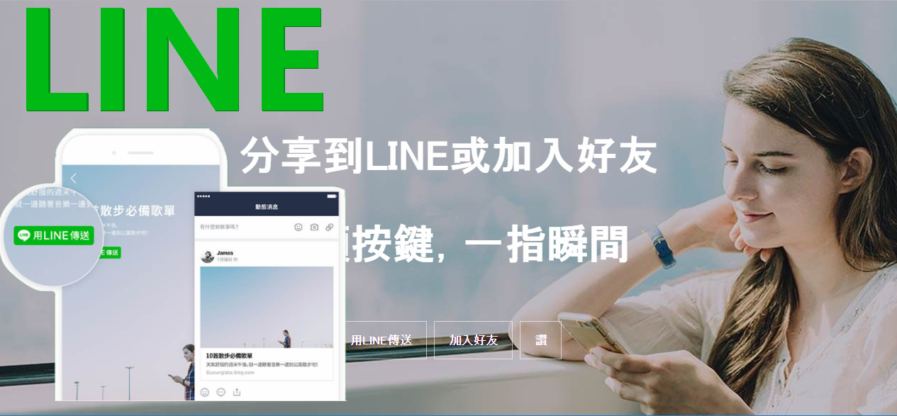 LINE 社群分享按鈕「讚、加入好友、用 LINE 傳送」