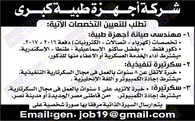 وظائف اهرام الجمعة اليوم 9 نوفمبر 2018 على وظائف دوت كوم