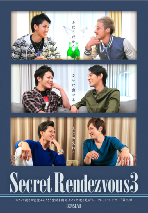 Secret Rendezvous 3 Front Cover