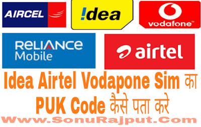 Idea Airtel Aircel Vodafone Sim Ka Puk Code Kaise pata kare