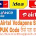 Block SIM का PUK Code कैसे पता करे( Airtel,Idea,Vodafone,Bsnl)