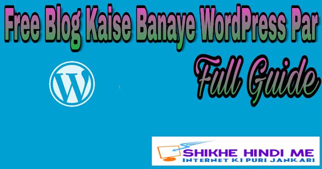Wordpress Me Free Blog Kaise Banaye Full Guide Hindi Me