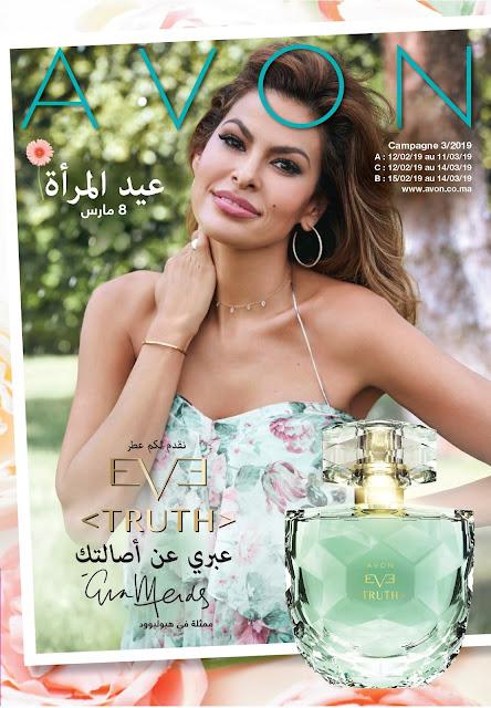 catalogue avon maroc fevrier mars 2019
