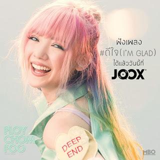 Jannine Weigel พลอยชมพู - I'm Glad ดีใจ Lyrics with Romanization