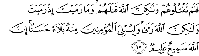Surat Al Anfal Ayat 17