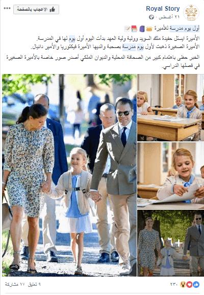 صور لحفيدة ملك السويد ايستل مع والديها