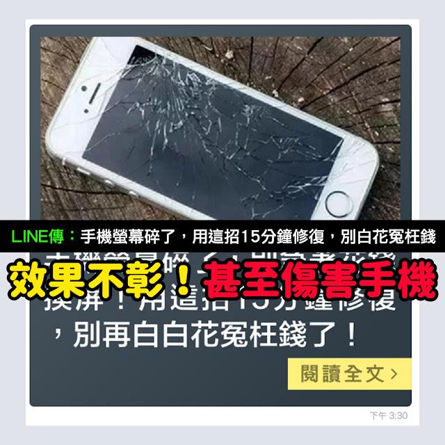 手機螢幕碎了 別急著花錢換屏 用這招15分鐘修復 謠言