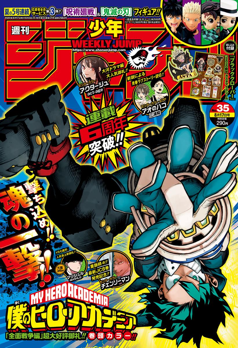 週刊少年ジャンプ 2020年35号 [Weekly Shonen Jump 2020 No.35+RAR]