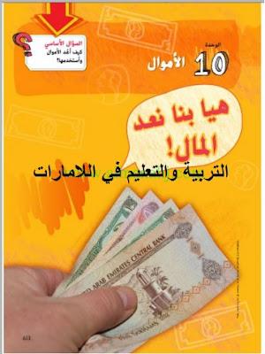 https://sis-moe-gov-ae.arabsschool.net/2018/03/Mathematics-book-for-second-grade.html