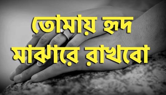 Tomay Hrid Majhare Rakhbo Chere Debo Na Bangla Folk Song