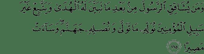 Surat An-Nisa Ayat 115