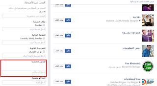 شرح طريقة رؤية قائمة اصدقاء صديقك المخفية في فيس بوك.
