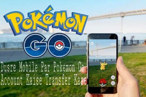 Dusre-Phone-Par-Pokemon-Go-Account-Ko-Kaise-Transfer-Kare