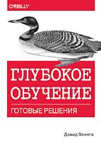 книга Дуве Осинга «Глубокое обучение: готовые решения» - читайте о книге в моем блоге