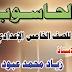 ملزمة الحاسوب للصف الخامس الأعدادي الأستاذ زياد محمد عبود