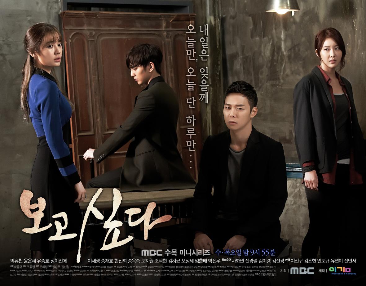 I Miss You 보고싶다 - Korean Drama 2012   I Am    Rebecca