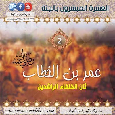 عمر بن الخطاب رضي الله عنه