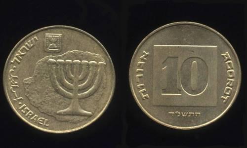 Olha a Menorah na moeda