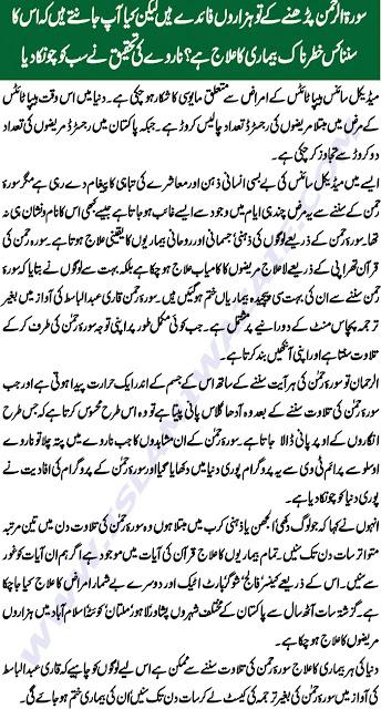 Surah Rehman Ka Wazifa