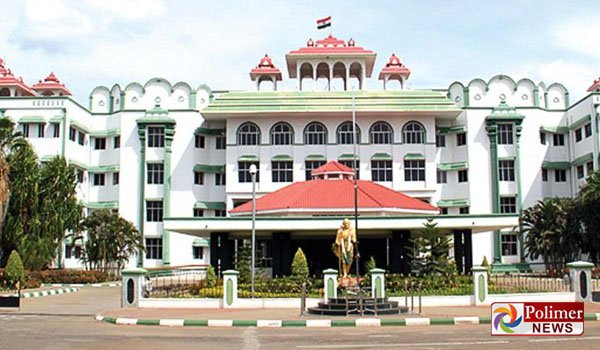 FLASH NEWS : பாலிடெக்னிக் விரிவுரையாளர் தேர்வு ரத்து செய்யப்பட்டதற்கு உயர்நீதிமன்ற மதுரை கிளை தடை