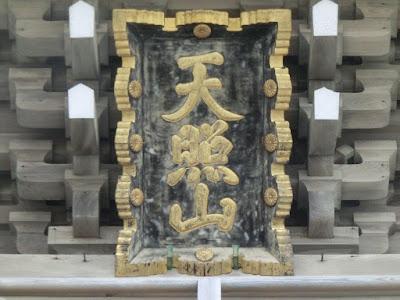 天照山の額(光明寺山門)