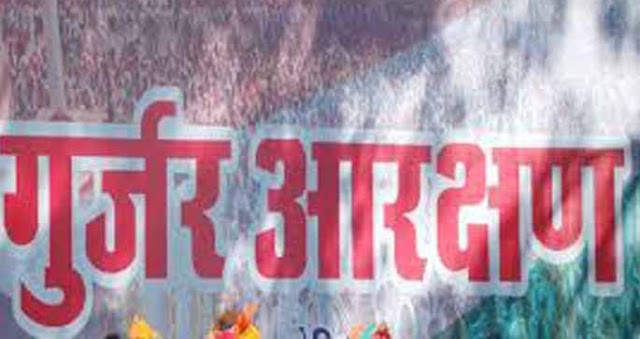 Jaipur, Rajasthan, Gurjar Aarakshan, Reservation, ECB Reservation, Kirodi Singh Baisla, himmat Singh Gurjar