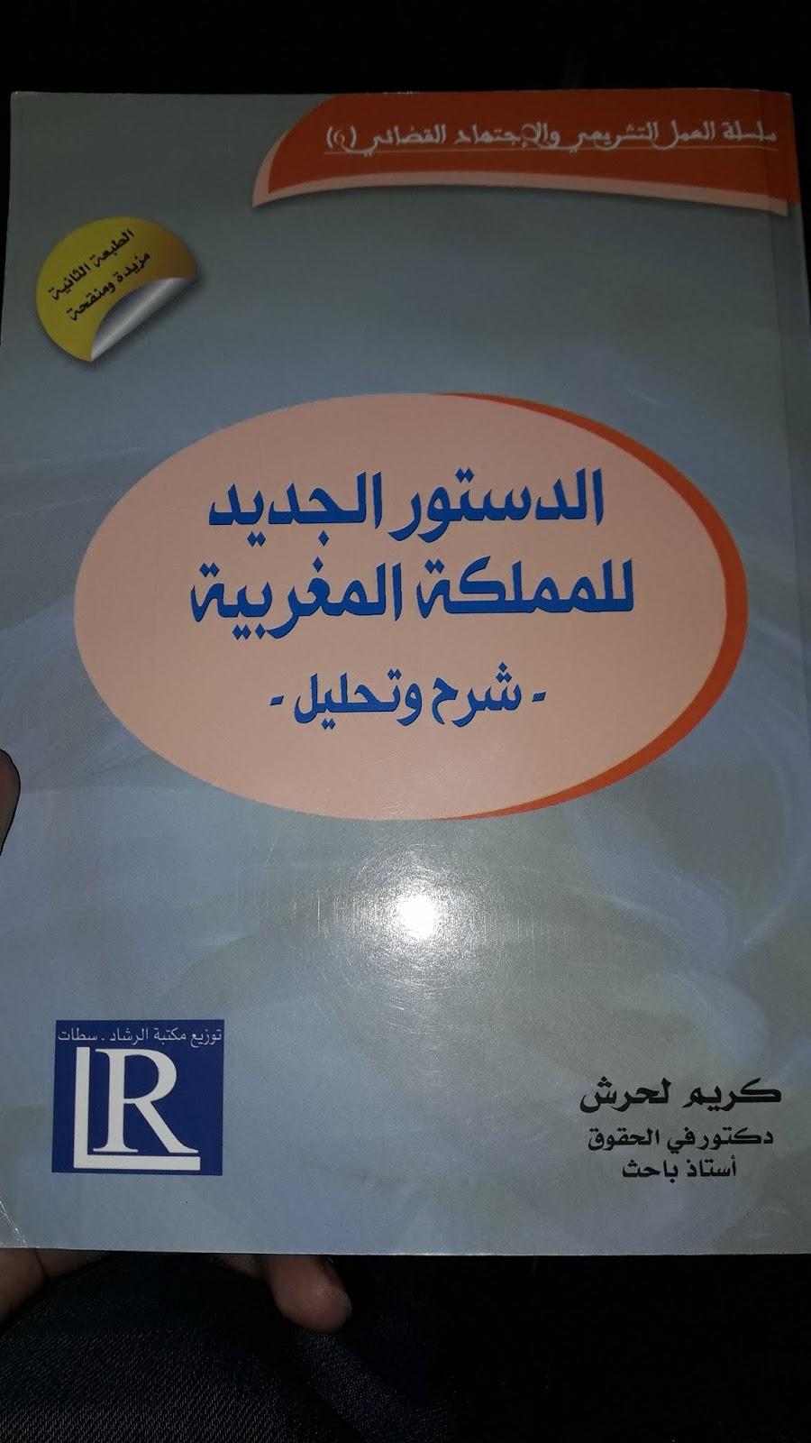 الدستور الجديد للمملكة المغربية دراسة و تحليل كريم لحرش