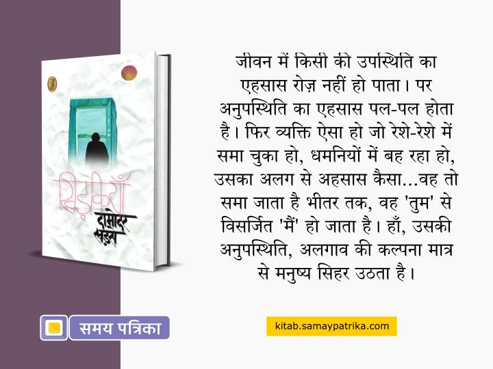 khidkiyan by damodar khadse hindi novel
