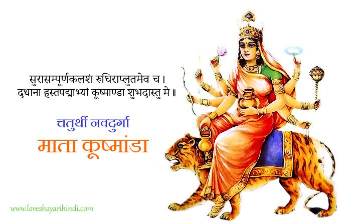 Happy Navratri Shayari in Hindi - WhatsApp messages