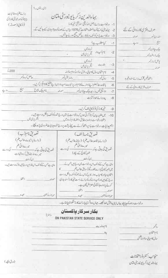 Education Matters in Pakistan: Application Form for