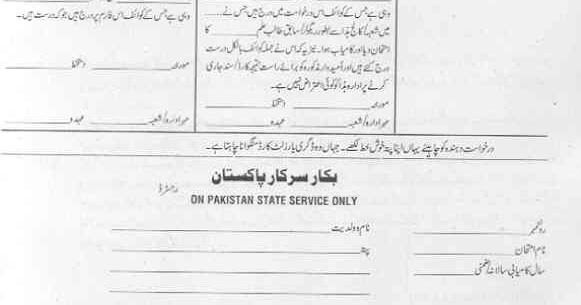Application Form for Getting Original Degree, Duplicate or