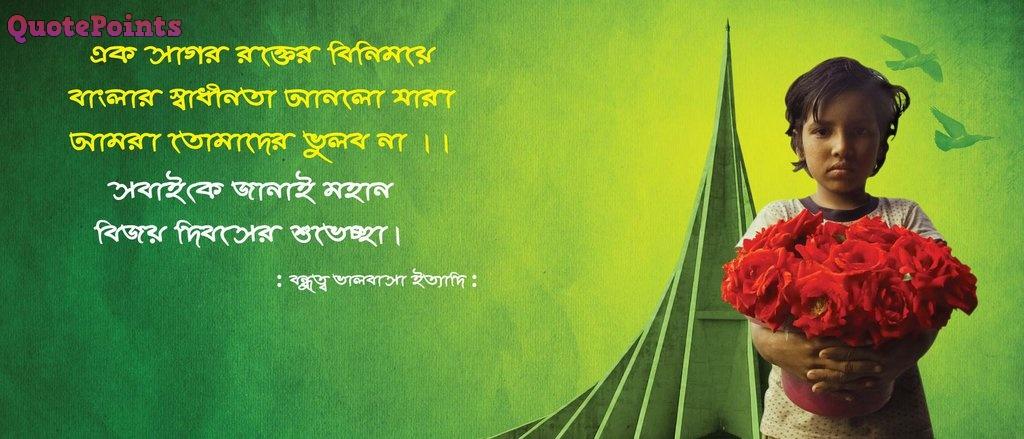 Bangladesh Victory Day Kobita
