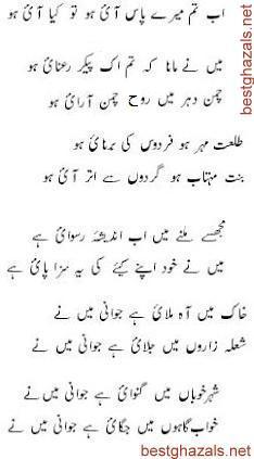 Best Ghazals and Nazms: Urdu poetry in Roman English, Urdu and Hindi