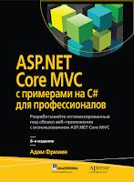 книга Адама Фримена «ASP.NET Core MVC с примерами на C# для профессионалов»