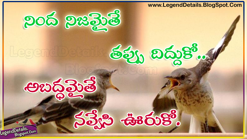 Telugu Motivational Quotes about Misunderstanding ...