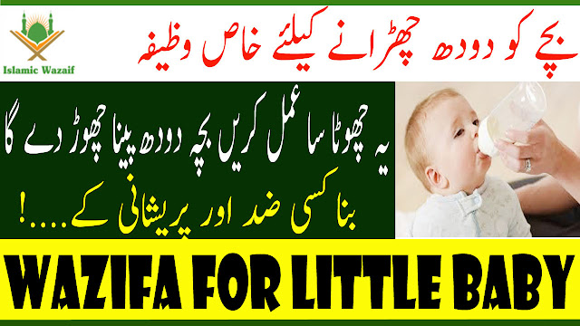 Wazifa For Little Baby/Bachay Ko Doodh Churane Ki Dua/Mother Milk For Baby In Urdu/Islamic Wazaif